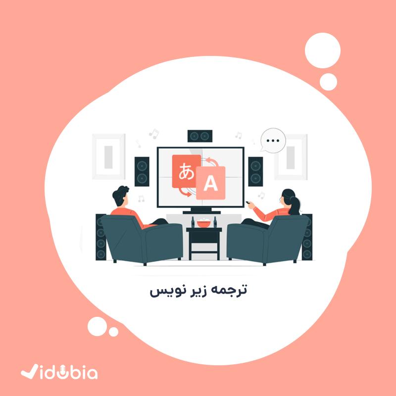 ترجم زیرنویس | بلاگ ویدابیا موسسه تخصصی ترجمه و دوبله فیلم و ویدیو