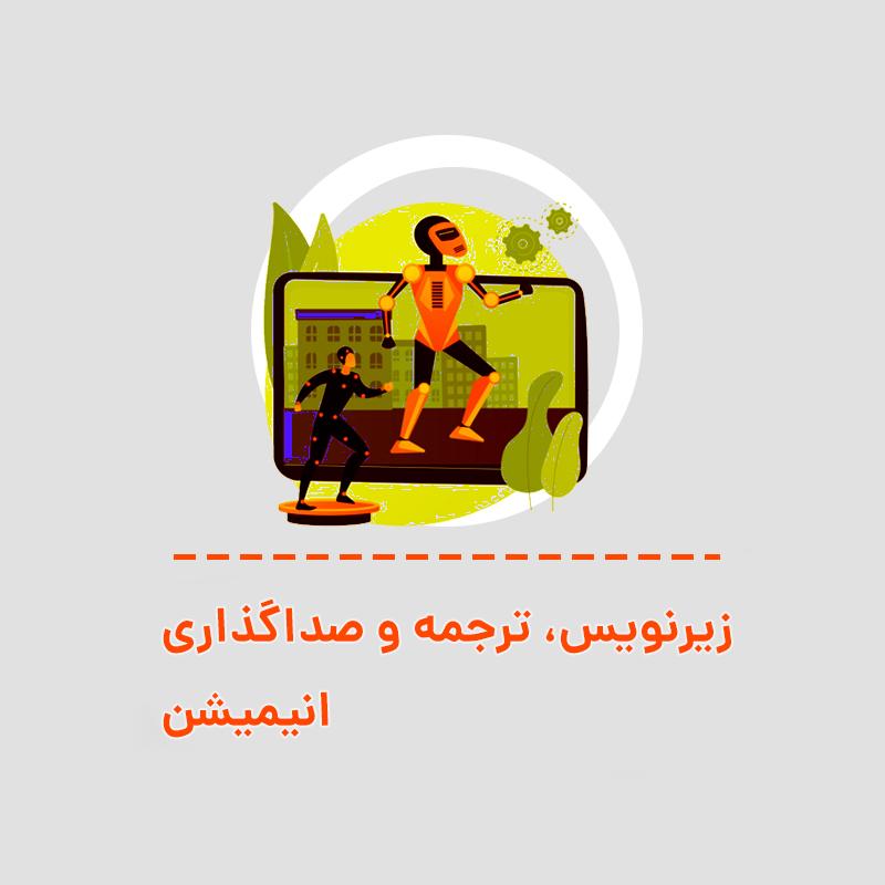 مقاله ترجمه و دوبله انیمیشن در ویدابیا