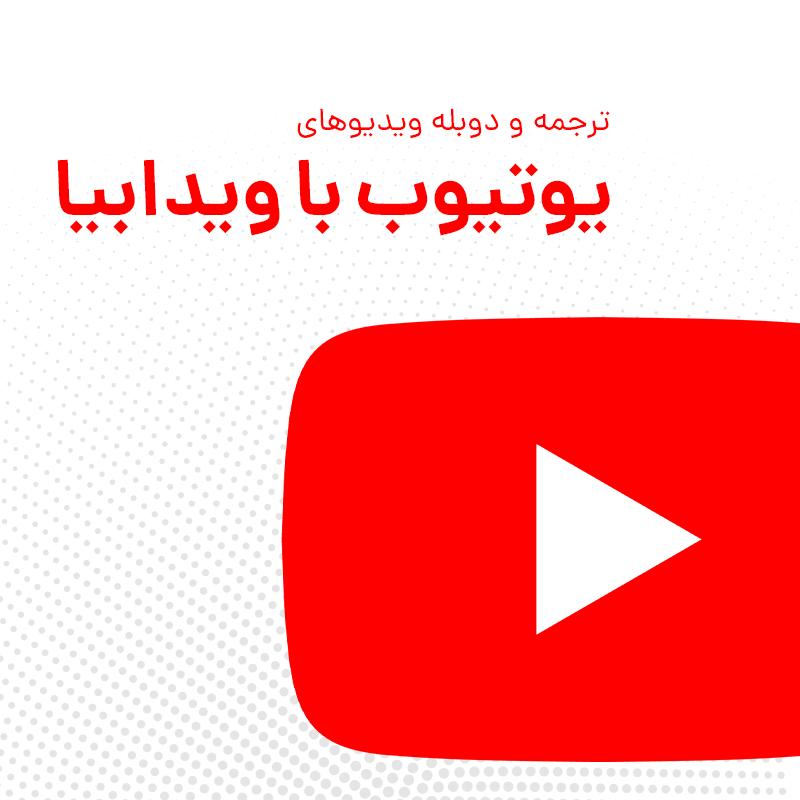 مقاله آموزش دانلود ویدیو، فیلم و زیرنویس از یوتیوب در ویدابیا