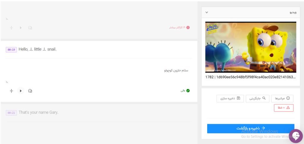 ترجمه زیرنویس انیمیشن، انیمه و ویدیو های کودکانه