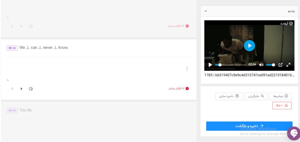 ترجمه زیرنویس انگلیسی فیلم ها و ویدیو ها با استفاه از نرم افزار ترجمه زیرنویس ویدابیا