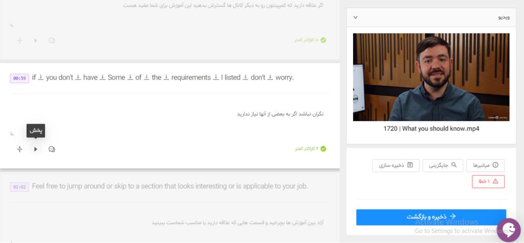 ترجمه زیرنویس ویدیو های آموزشی از انگلیسی به فارسی