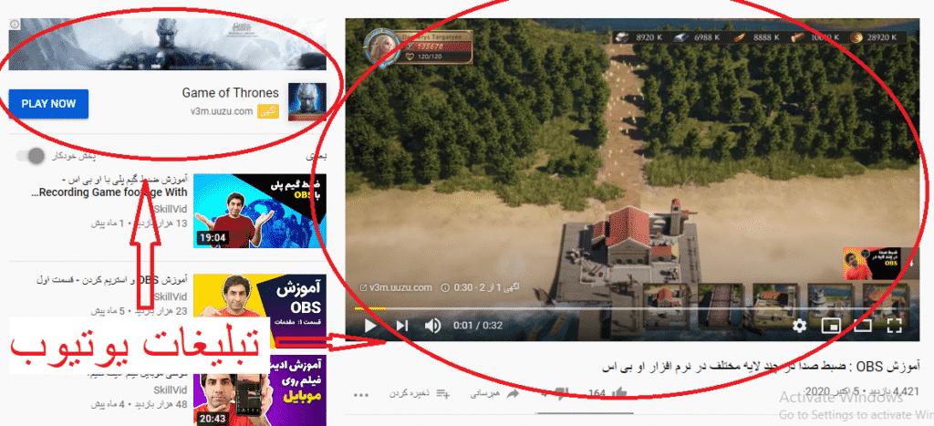 تبلیغات بنری و ویدیویی یوتیوب وبلاگ ویدابیا