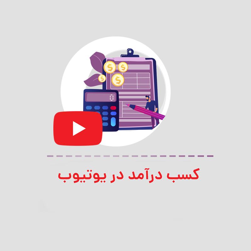 مقاله کسب درآمد از یوتیوب با ترجمه و دوبله فیلم و ویدیو در ویدابیا