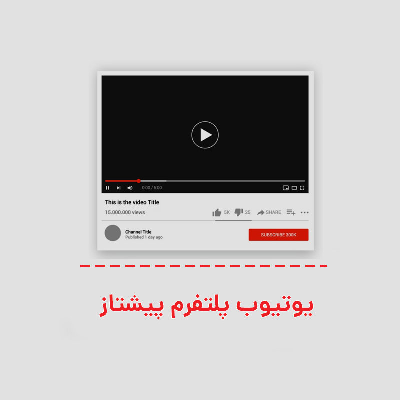 مقاله یوتیوب فارسی در ویدابیا