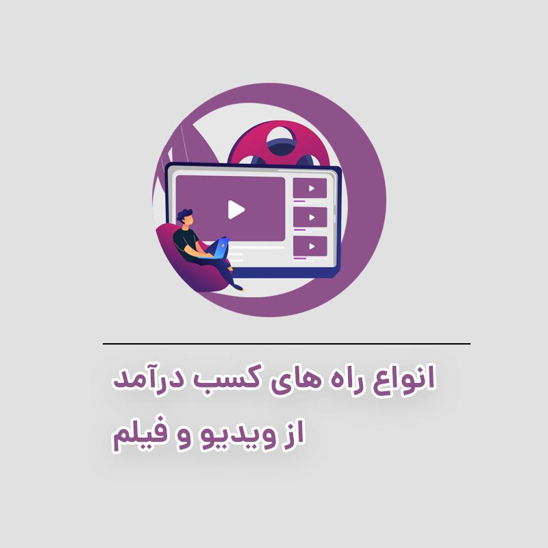 مقاله راه های کسب درآمد از ویدیو با ترجمه و دوبلیه در ویدابیا