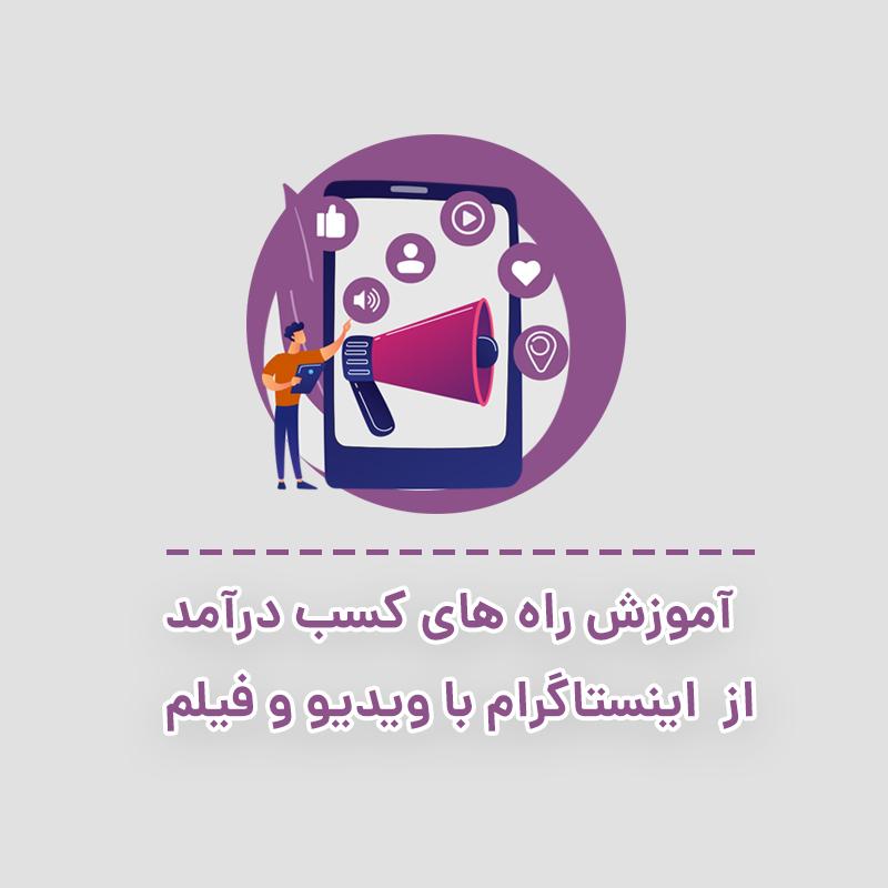 مقاله راه های کسب درآمد از اینستاگرام با ترجمه و دوبلیه ویدیو در ویدابیا
