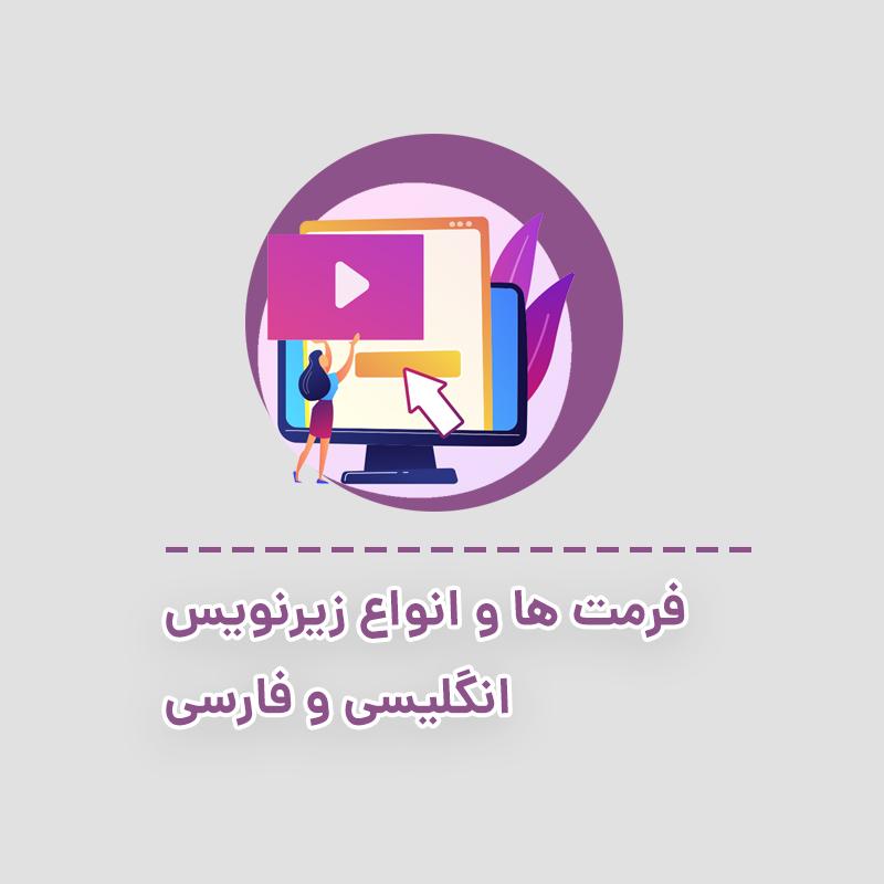 مقاله انواع فرمت های زیرنویس انگلیسی و فارسی در ویدابیا