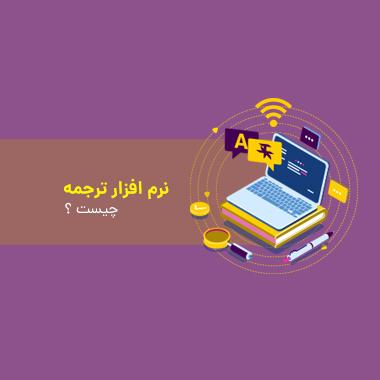 نرم افزار ترجمه | بلاگ وبسایت ویدابیا موسسه تخصصی ترجمه و دوبله