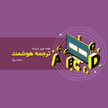 ترجمه هوشمند محنوا | وبلاگ ویدابیا موسسه تخصصی ترجمه و دوبله فیلم و ویدیو