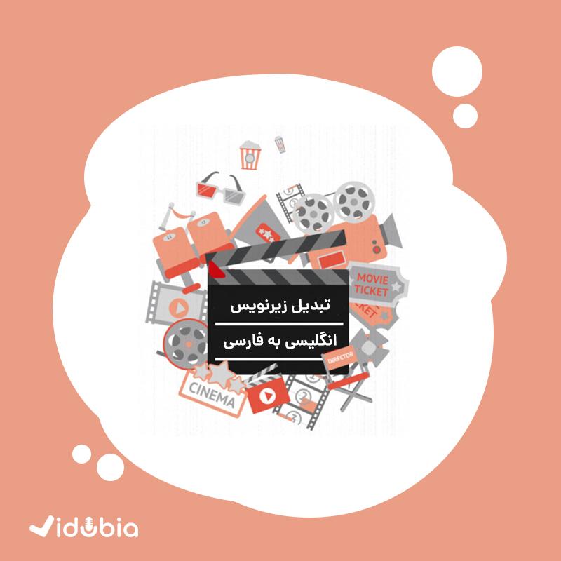 تبدیل زیرنویس انگلیسی به فارسی | بلاگ ویدابیا موسسه تخصصی ترجمه و دوبله فیلم و ویدیو