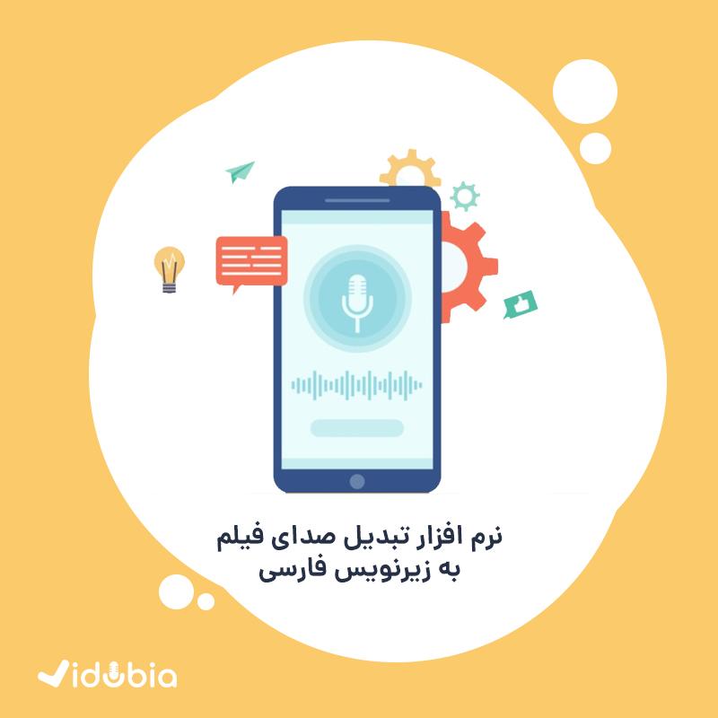 نرم افزار تبدیل صدای فیلم به زیرنویس فارسی | بلاگ ویدابیا موسسه تخصصی ترجمه و دوبله فیلم و ویدیو