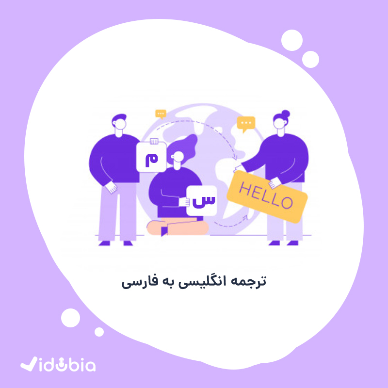 ترجمه انگلیسی به فارسی | بلاگ ویدابیا موسسه تخصصی ترجمه و دوبله فیلم و ویدیو