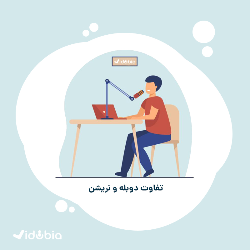 تفاوت نریشن و دوبله | بلاگ ویدابیا موسسه تخصصی ترجمه و نریشن فیلم و ویدیو