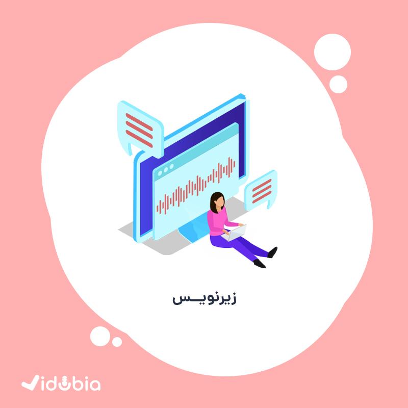 زیرنویس انگلیسی و فارسی | بلاگ ویدابیا موسسه تخصصی ترجمه و دوبله فیلم