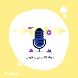 دوبله انگلیسی به فارسی | بلاگ ویدابیا موسسه تخصصی ترجمه و دوبله فیلم و ویدیو