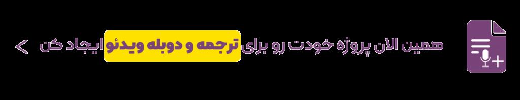 ویدابیا پلتفرم تولید زیرنویس ترجمه خودکار و ترجمه تخصصی فیلم و ویدیو