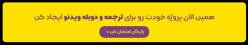 ویدابیا نرم افزار تولید زیرنویس و ترجمه خودکار و ترجمه تخصصی فیلم و ویدیو