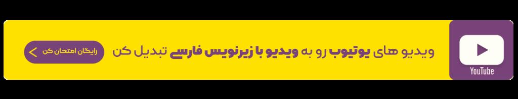 ترجمه فارسی ویدیو های یوتیوب زیرنویس فارسی و انگلیسی