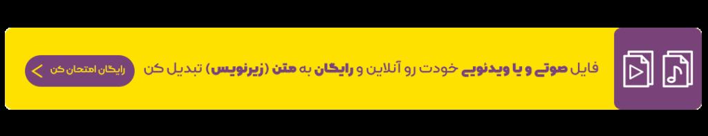 ایجاد زیرنویس فارسی و انگلیسی برای فایل صوتی و ویدیویی
