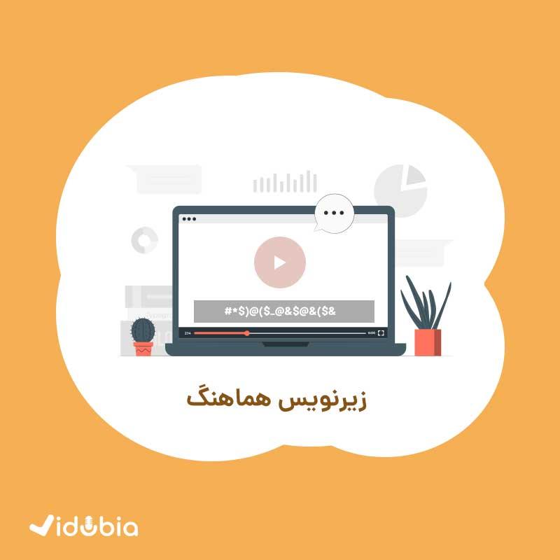 چطور زیرنویس را با فیلم و یا ویدیو هماهنگ کنیم