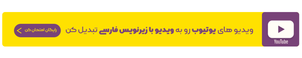 ترجمه و انواع زیرنویس برای ویدیو های ویدابیا