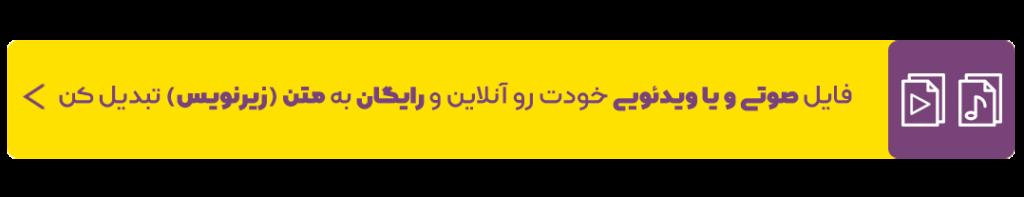 ترجمه و تولید زیرنویس فارسی و انگلیسی برای ویدیو و فیلم ویدابیا